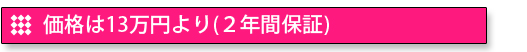 価格は13万円より(2年間保証)